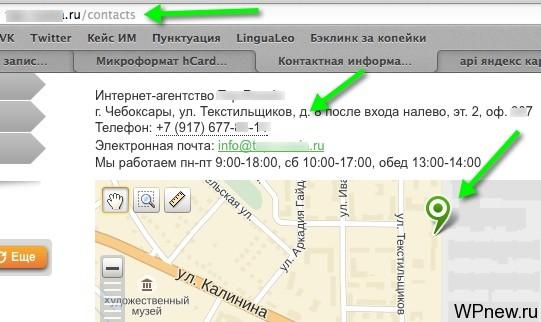 """Страница """"Контакты"""" на сайте"""