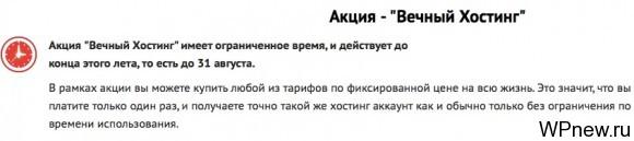 """Акция """"Вечный хостинг"""""""