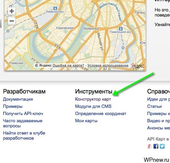 Яндекс карта на сайт
