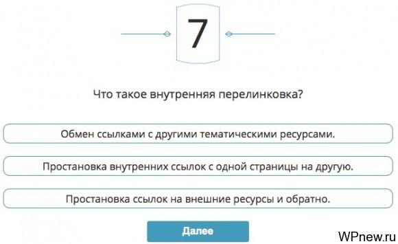 Вопрос №7