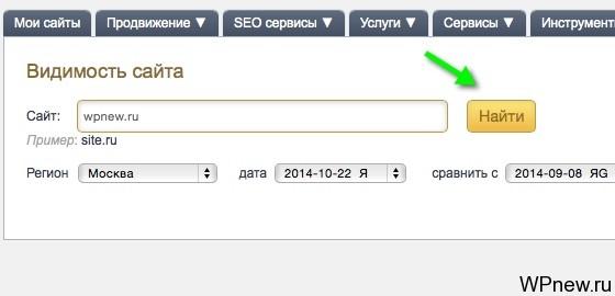 Megaindex видимость сайта