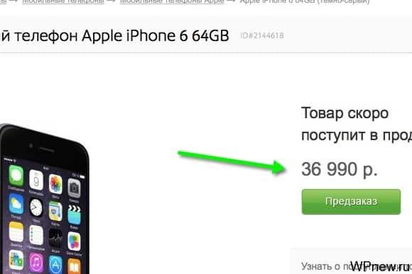 """iPhone 6 в """"Связном"""""""