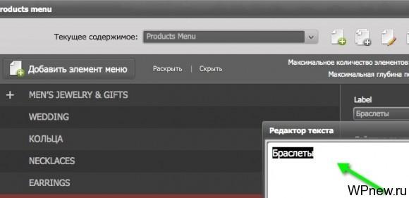 Меню сайта в MotoCMS