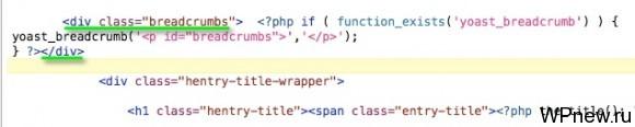 Хлебные крошки CSS