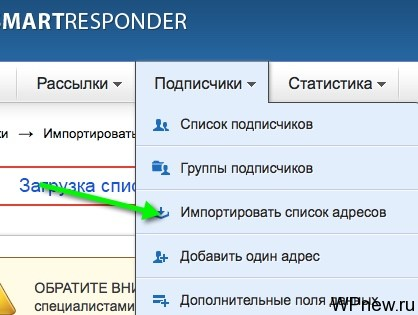 Импорт SmartResponder