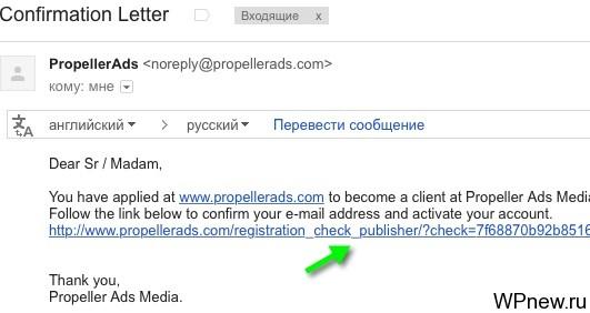 Письмо от Propeller Ads