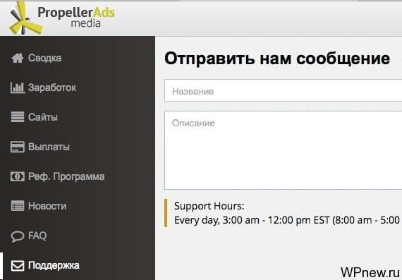 Поддержка Propeller Ads