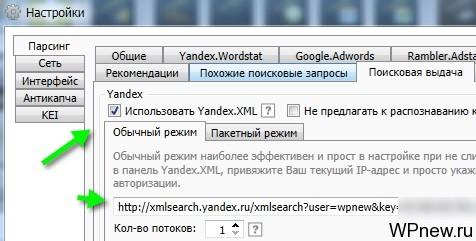 Сервис Яндекс XML