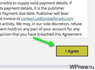 Соглашение Propeller Ads