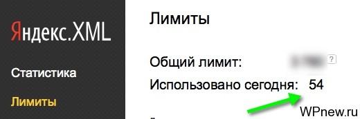 Яндекс лимиты XML
