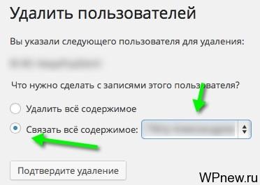 Связать содержимое WordPress