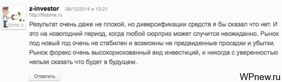 Комментарий z-investor
