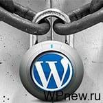 Урок 352 Как защитить WordPress от взлома