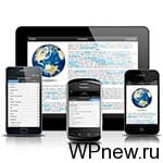 Теперь и WPnew.ru оптимизирован под мобильные устройства
