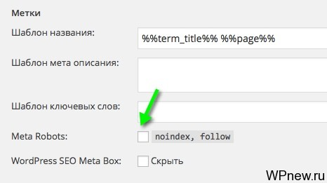 Вывод меток WordPress