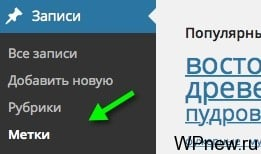 WordPress метки