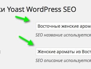 WordPress теги