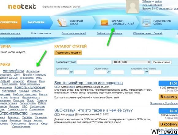 Готовые статьи Neotext