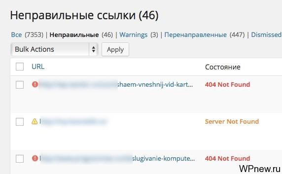 Как проверить сайт на внешние ссылки
