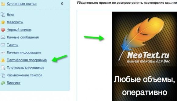 Партнерская программа Neotext