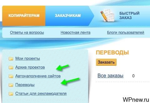 Перевод  NeoText