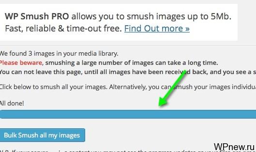 Плагин WordPress для оптимизации изображений