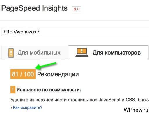 Показатели скорости сайта для компьютера