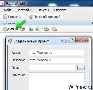 Скачать Page Weight