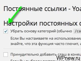 Как убрать category из URL