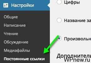 WordPress: настройка ЧПУ