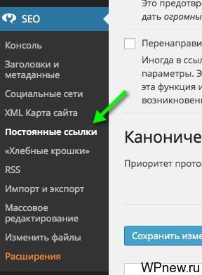 WordPress: убрать category из URL
