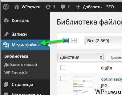 Оптимизация сайта wp продвижение магазинов и web сайтов