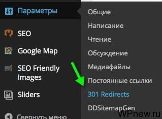 301 редирект в WordPress
