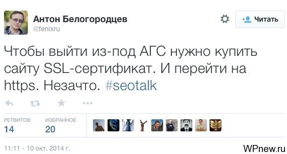 HTTPS при АГС Яндекса