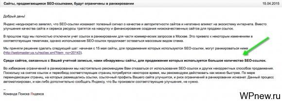 """Алгоритм Яндекса """"Минусинск"""""""