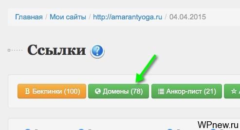 Уникальные домены