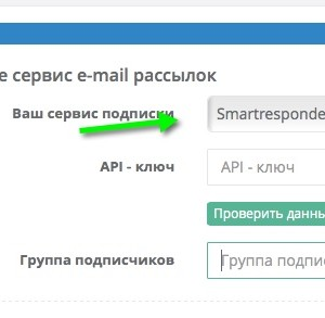 Email сбор Mailget