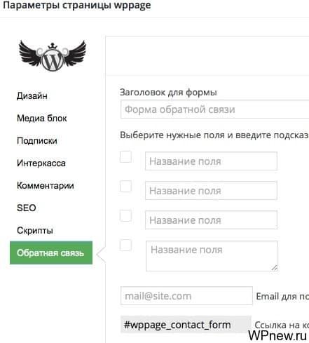 Форма обратной связи в Landing Page