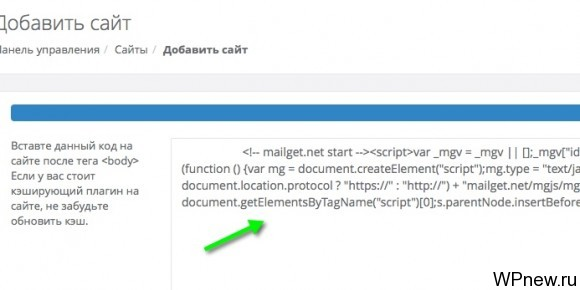 Код MailGet