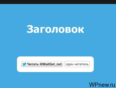 MailGet для социальных сетей