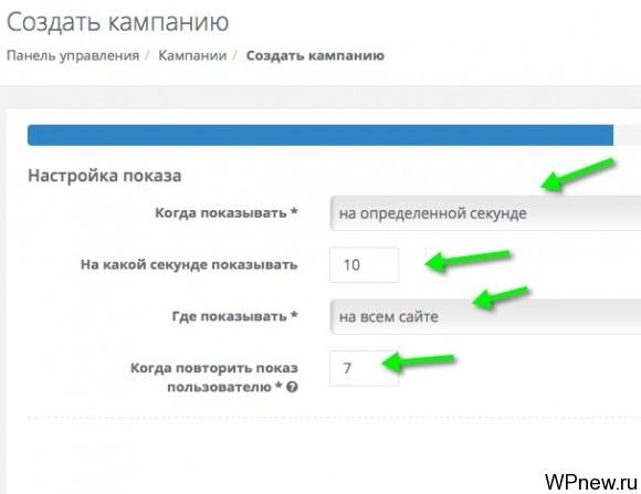 Настройки MailGet