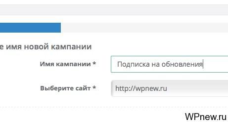 Новая кампания в MailGet