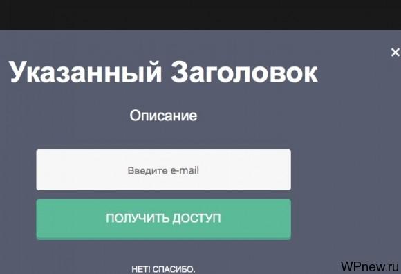 Сбор Email подписчиков
