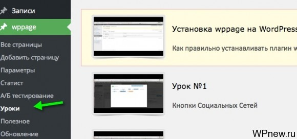 Создание Landing Page на WordPress