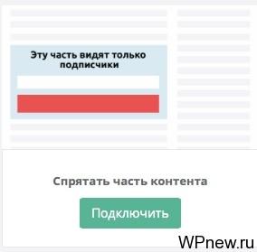 Спрятать часть контента в MailGet