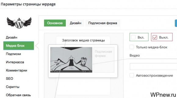 WordPress landing page инструкция