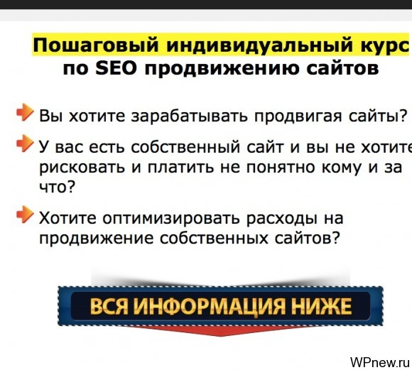 WordPress landing page на русском
