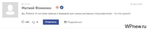 de:comments бейджи