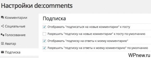 Подписка в de:comments