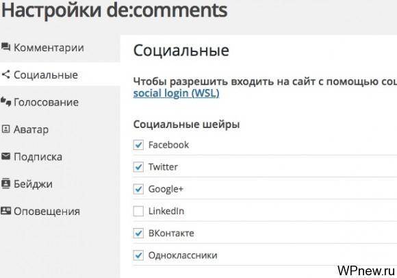 Социальные сети decomments